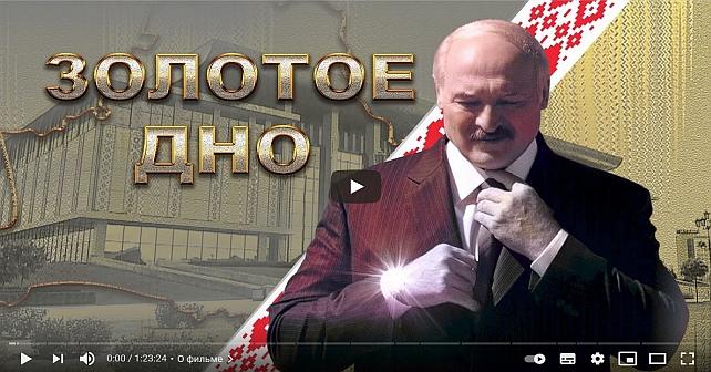 NEXTA - Lukaschenkos Goldmine