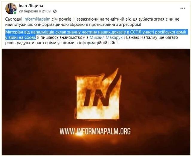 Iwan Lischtschina gratuliert InformNapalm zum siebten Jahrestag