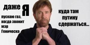 Ничек Путин тыела алсын ди, Геническ мэры шалтыратса, миннән дә әле газ чыга.