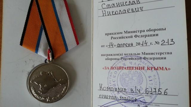"""Медаль """"За повернення Криму"""", яку отримав Раменський"""