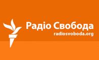 Радіо Свобода
