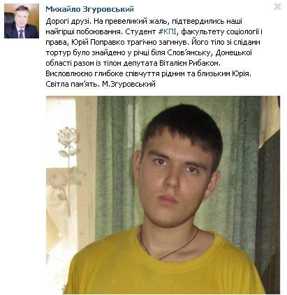 Den 21 april 2014 hittades studenten Jurij Popravkos kropp i floden Siverskij Donets