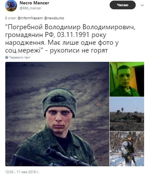 Vladimir Vladimirovitj Pogrebnoi, rysk medborgare, född 3 november 1991