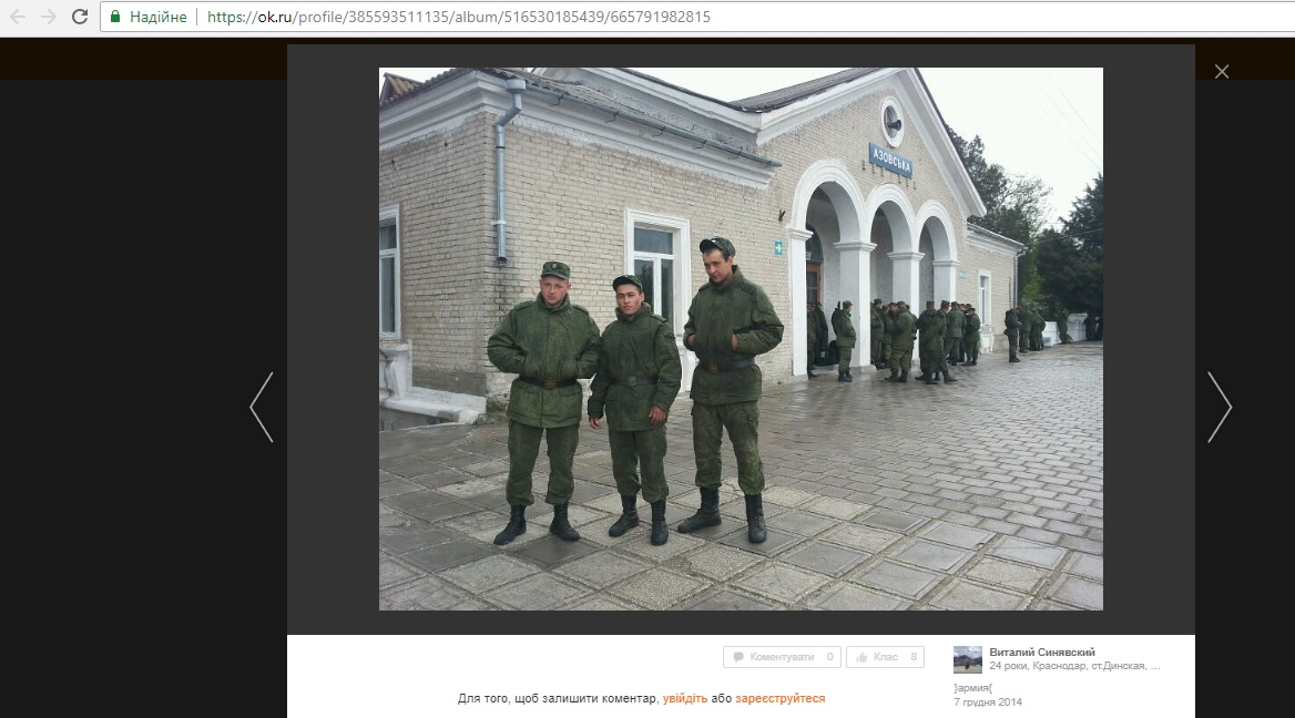 Російська станція супутникового звязку Р-441-ОВ Ливень засвітилася в окупованому Донецьку 05