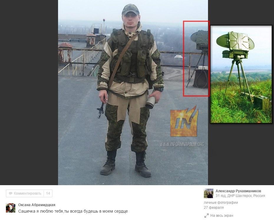 Im Oktober 2016 wurde der PSNR-8 Kredo-M1 im besetzten Oleniwka entdeckt