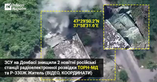 Мешканці окупованого Донбасу надали InformNapalm унікальне відео російського комплексу «ТОРН»