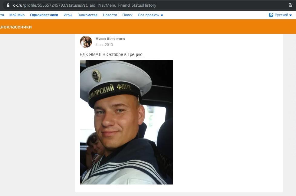 Mikhail Sjevtjenko, Шевченко Михаил Владимирович