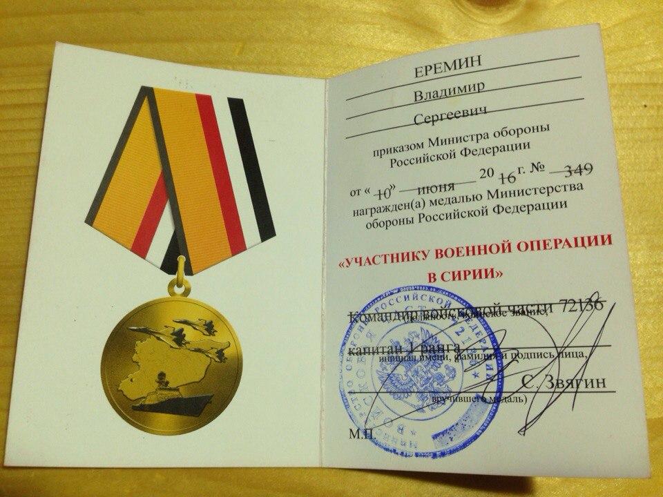 Vladimir Jeriomin från BDK Yamal