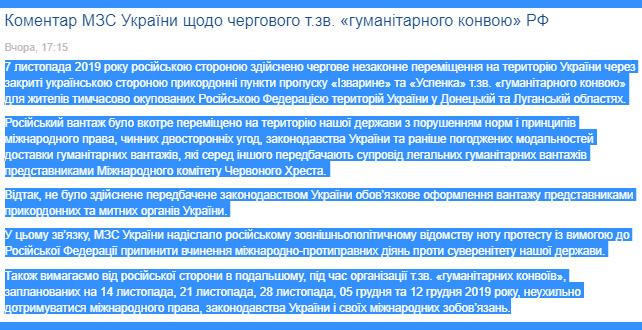 реакція від МЗС України