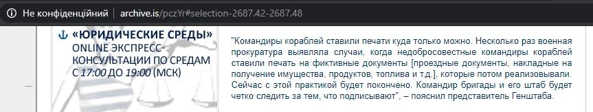 Kommentar från en representant för den ryska generalstaben