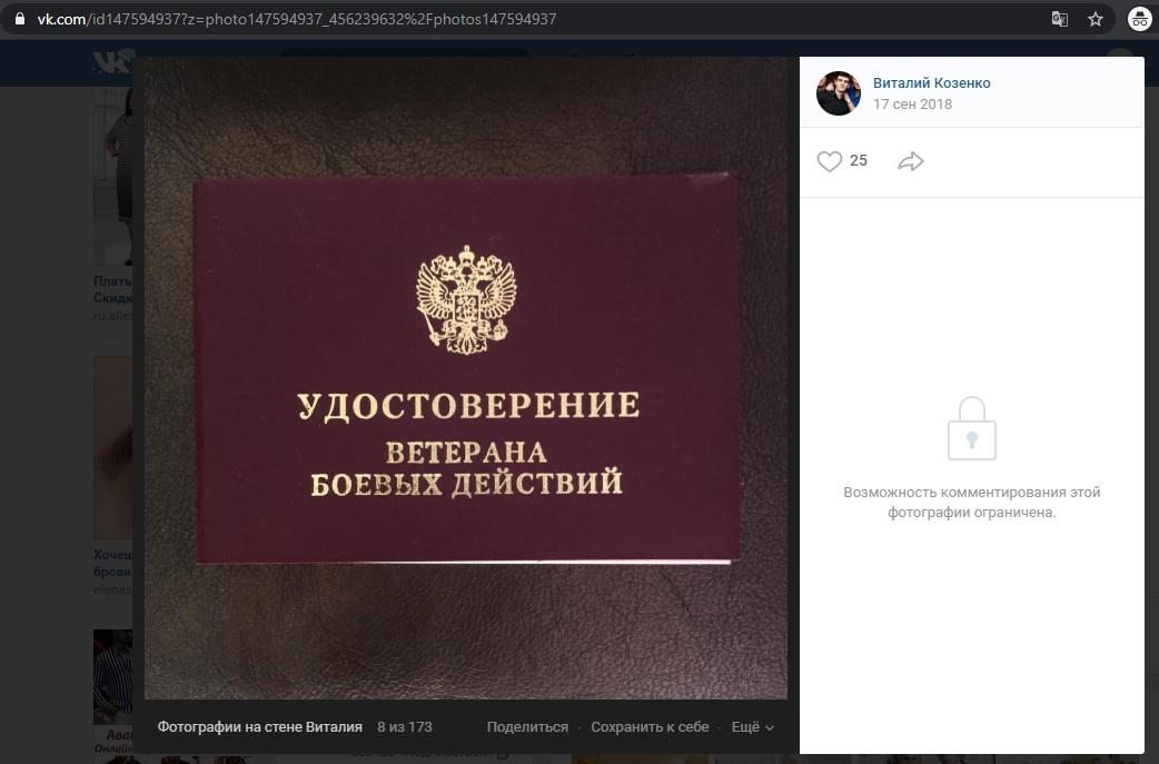 Vitalij Kozenko har krigsveteranstatus