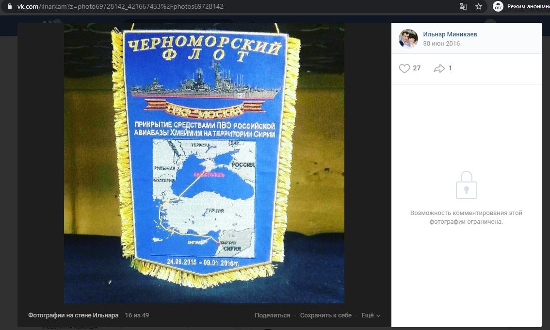Vimpel som indikerar ett uppdrag utfört av robotkryssaren Moskva