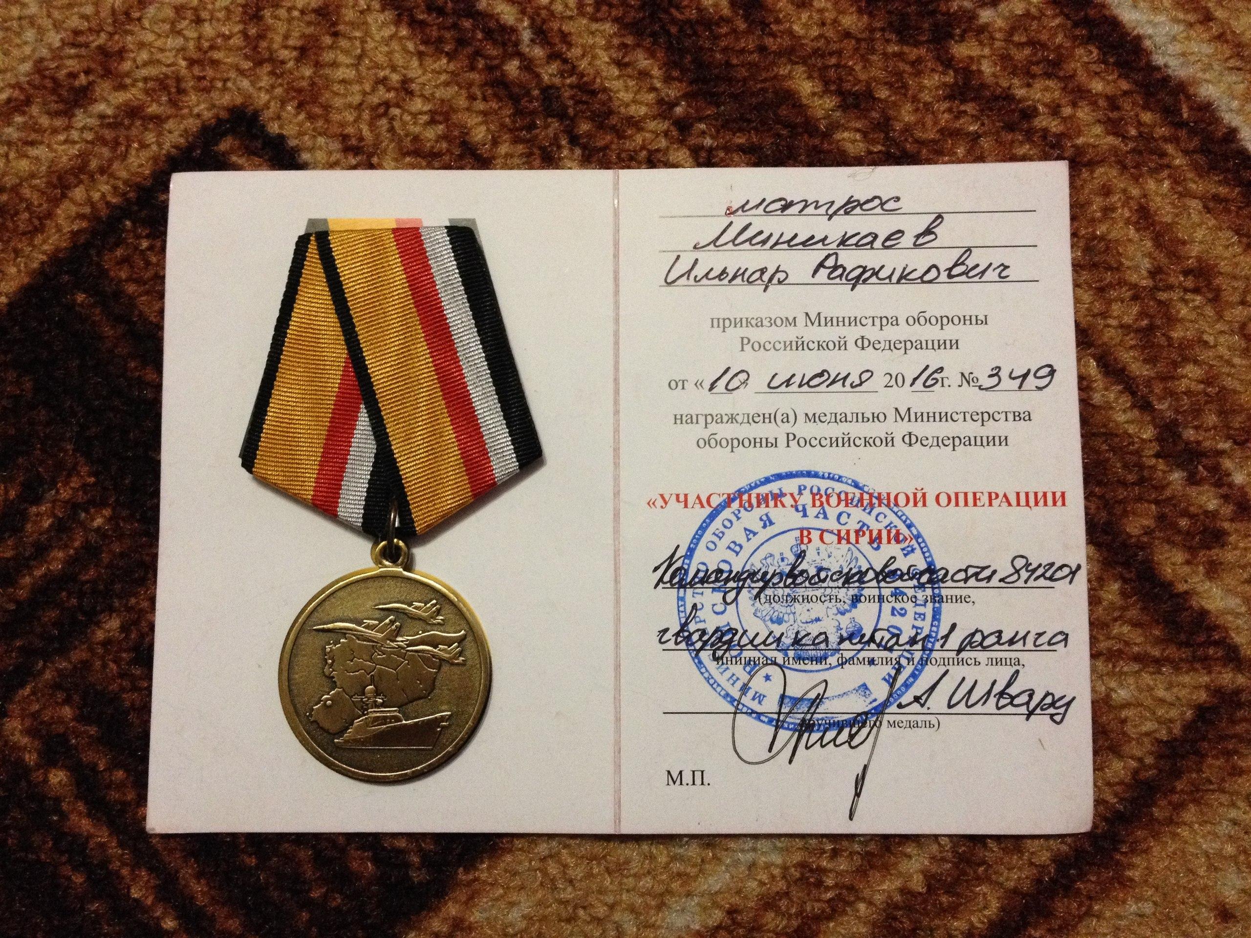 Medalj för deltagande i den militära operationen i Syrien