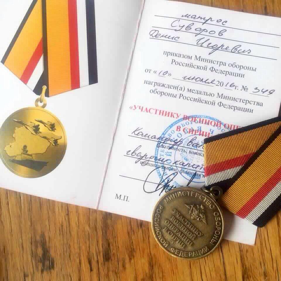 En medalj för deltagande i den militära operationen i Syrien
