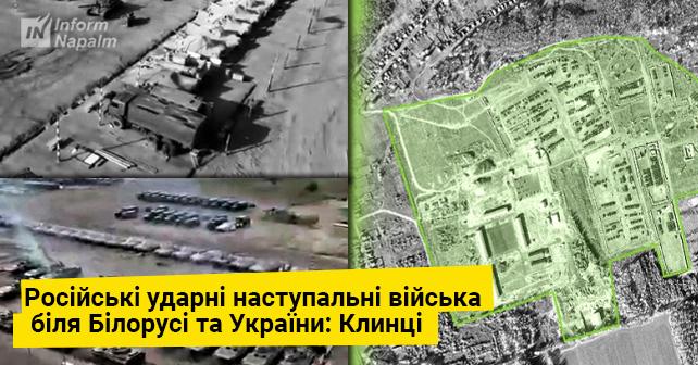 Den russiske 144. mekaniserte infanteridivisjonen i Klintsij