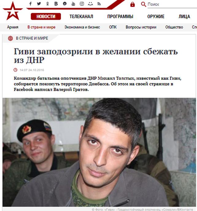 Гиви планирует бежать - Гратов
