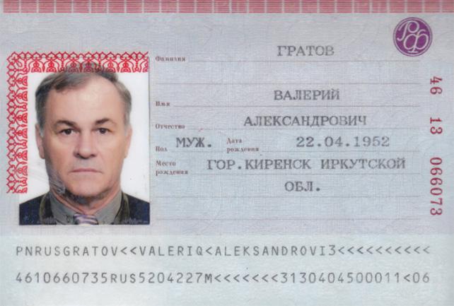 полковник Валерий Гратов