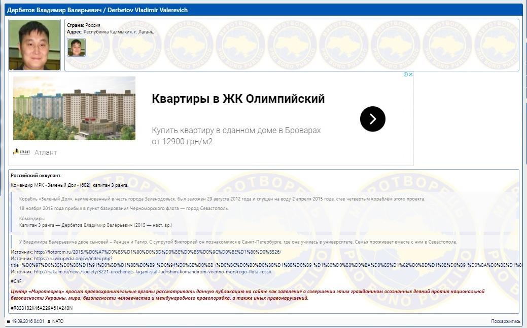 Myrotvorets database over Ukraines fjender