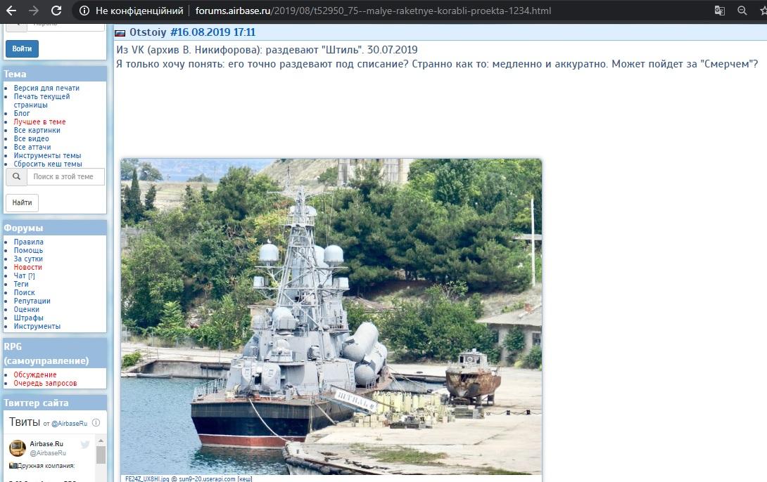 Korvet Shtil og dens besætning i fjendtligheder mod Ukraine
