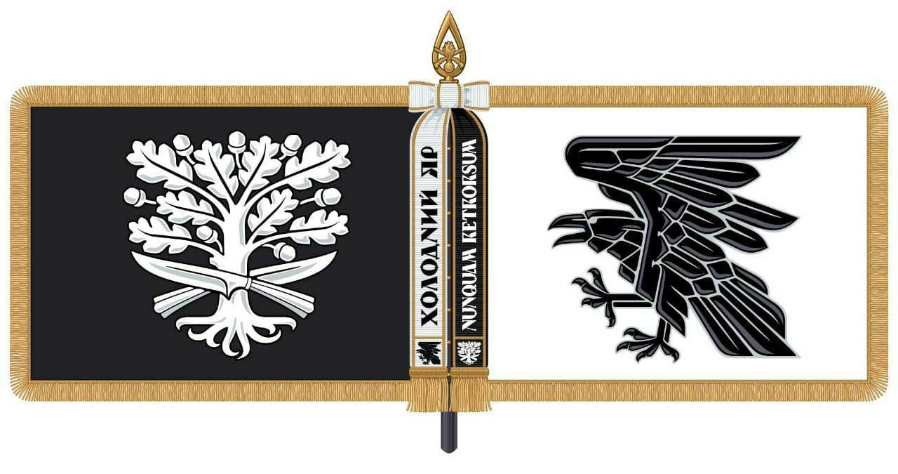 Die Ehrenflagge der 93. Infanterie-Brigade Kholodnij Jar
