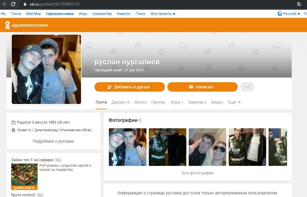 Nurqaliyevin şəxsi səhifələrdən ekran görüntüləri