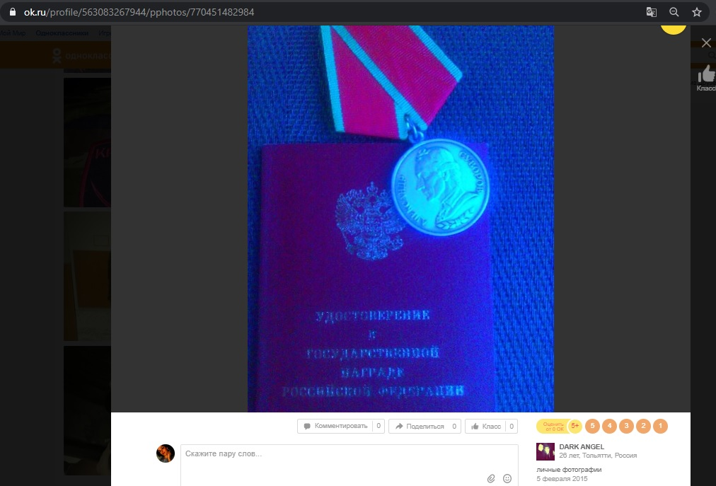 Ukraynaya qarşı müharibədə iştirakına görə Suvorov medalı