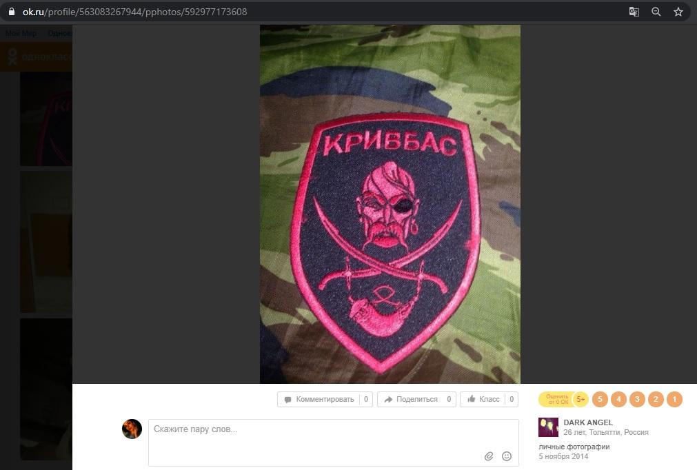 Emblem från den ukrainska bataljonen Krivbas