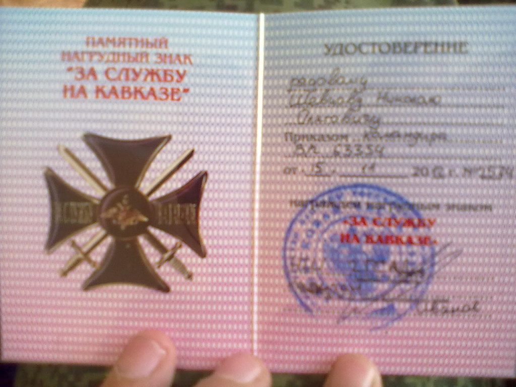 Nikolai Sjevtsov föddes den 27 januari 1993 i Sjakhty, Ryssland