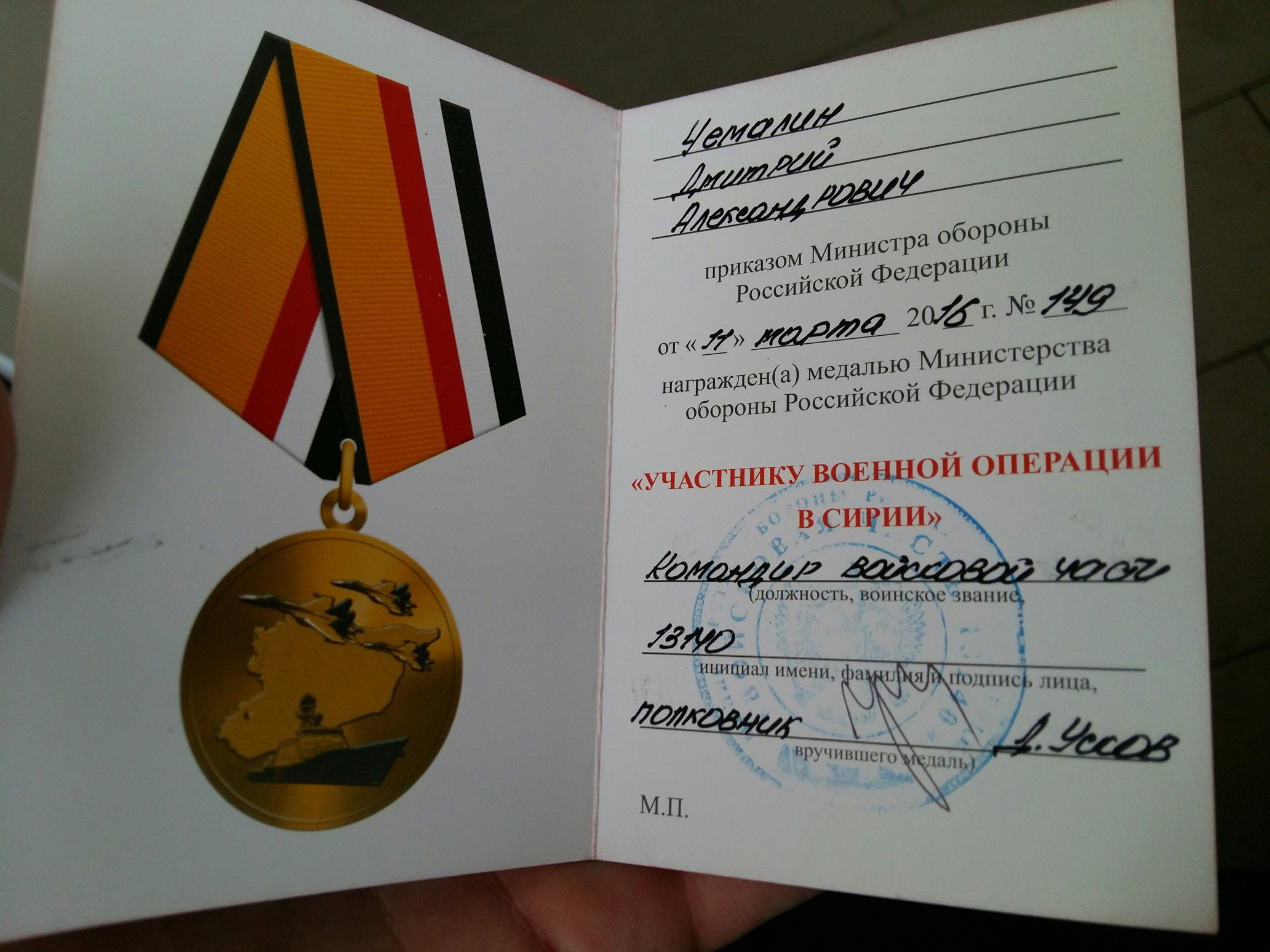 Medalje for deltagelse i den militære operation i Syrien