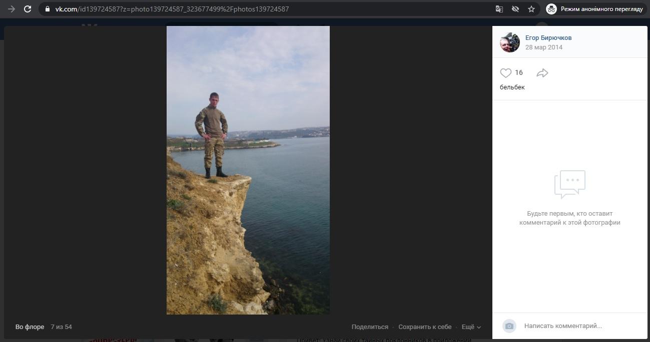 Egor Iwanowitsch Birjutschkow in Belbek auf der Krim
