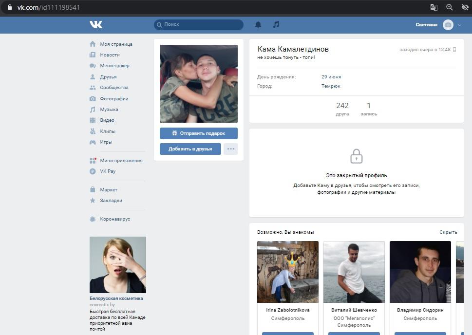 Das Profil des sozialen Netzwerks von Waleri Kamaletdinow