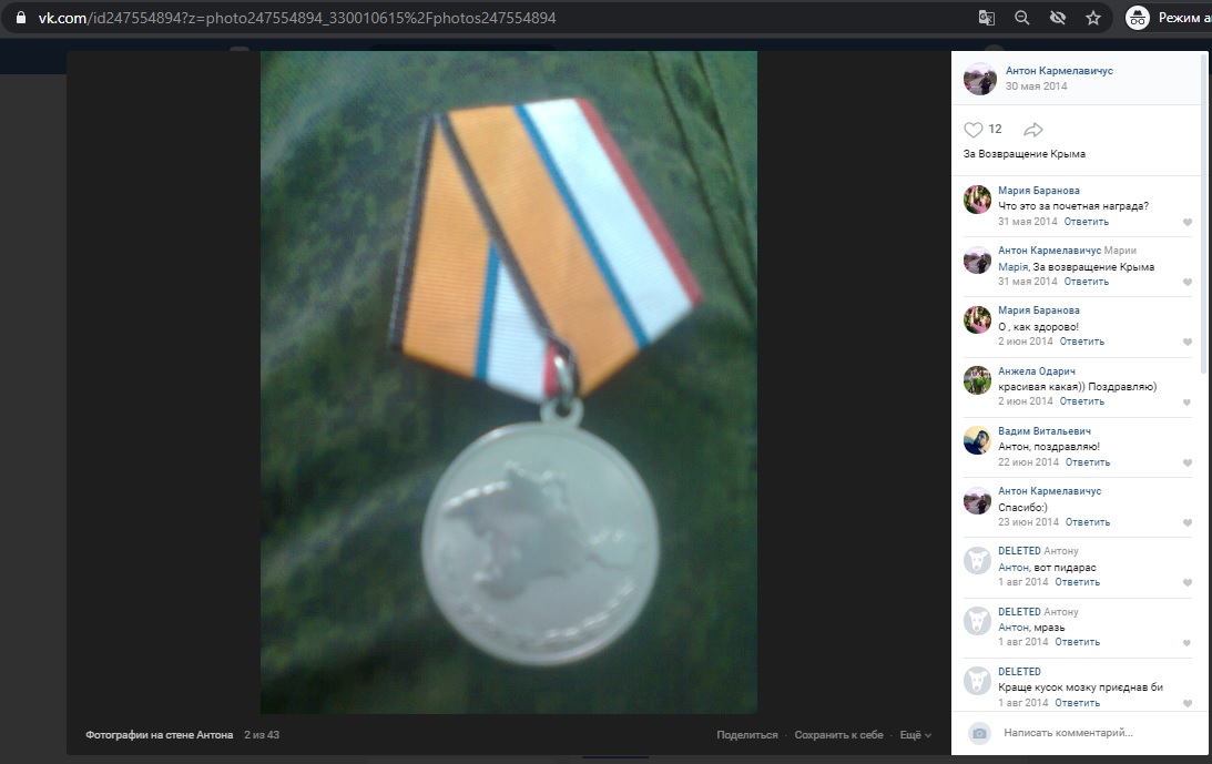 Medalj för ockupationen av Krim som tillhör Anton Karmelavicius
