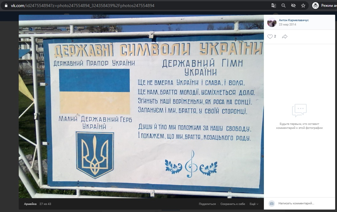 Ukrainas statssymbol, flagga och texten till nationalsången