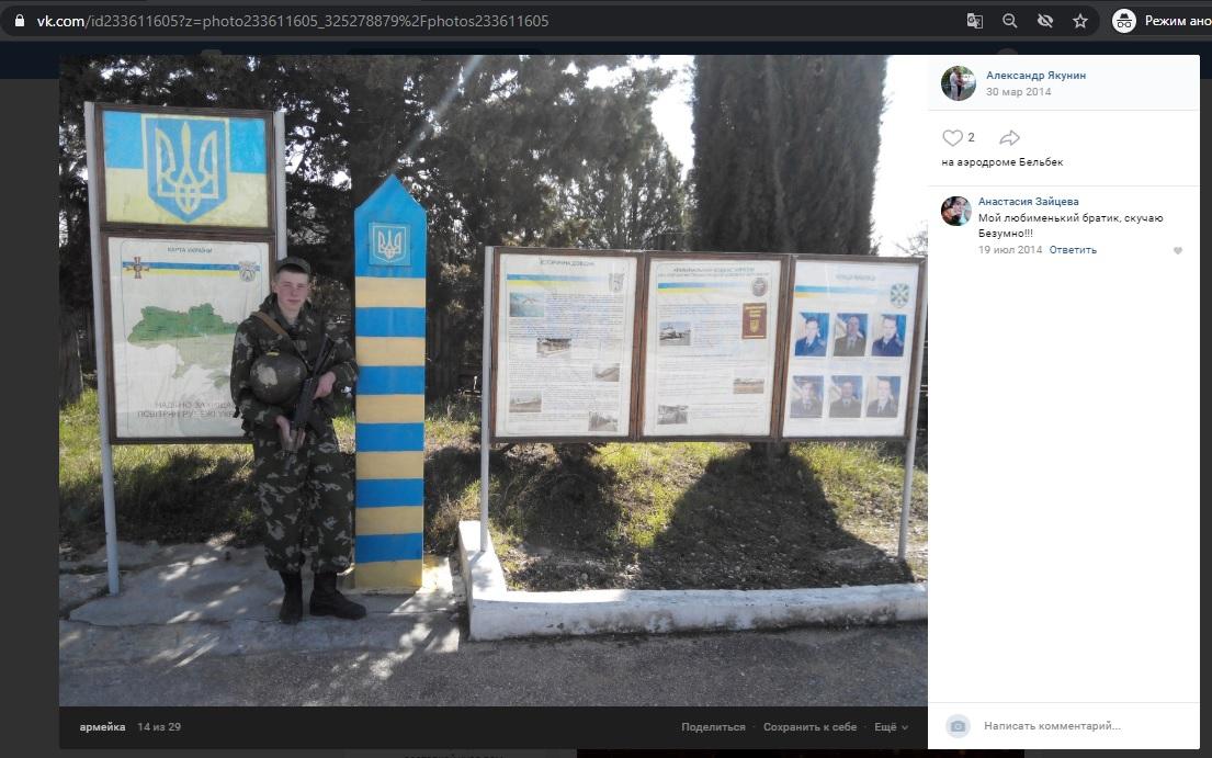 Alexander Jakunin på Belbek flygbas på Krim