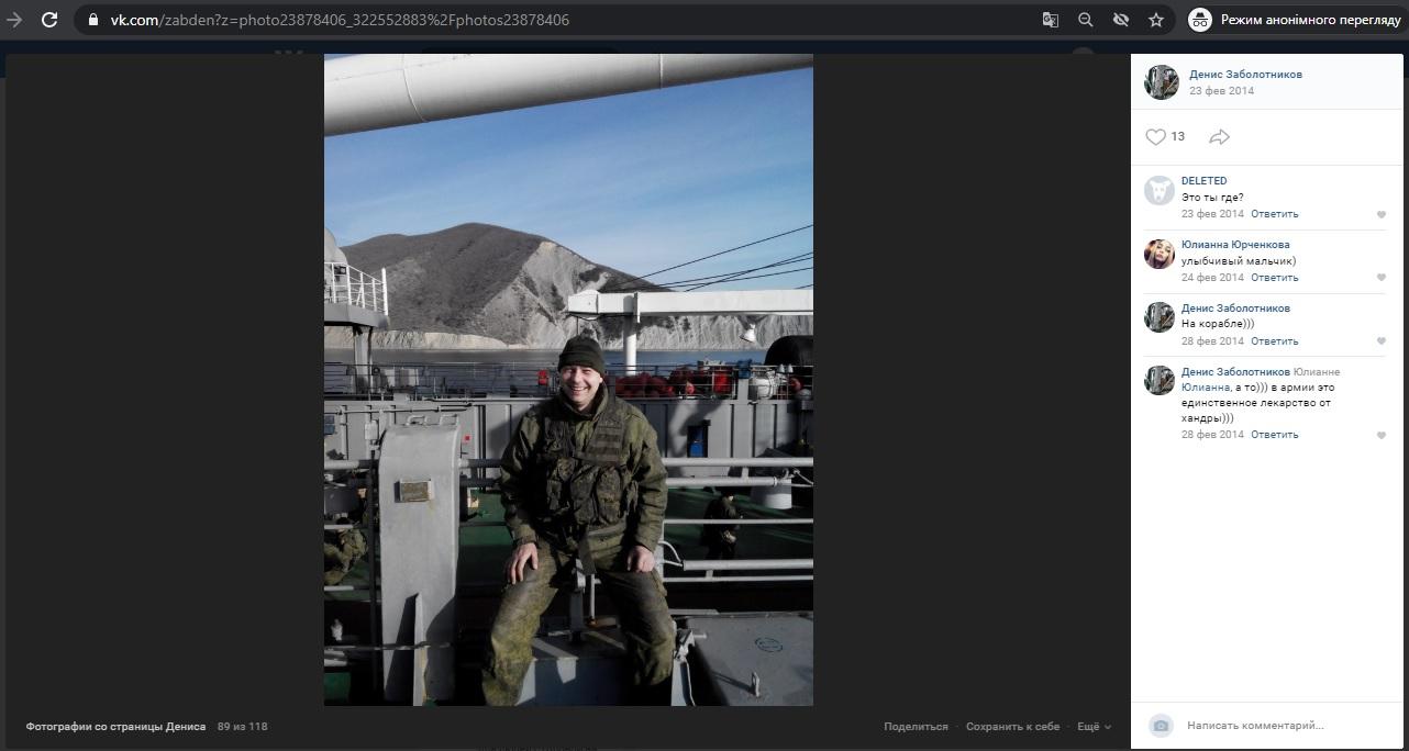 Denis Alexandrovitj Zabolotnikov ombord på fartyget KIL-158