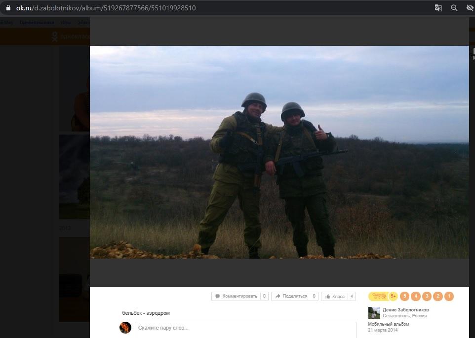 Denis Alexandrovitj Zabolotnikov i Belbek