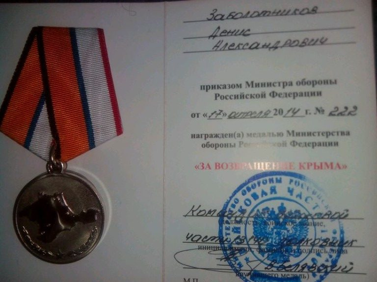 Denis Zabolotnikows Medaille für die Besetzung der Krim