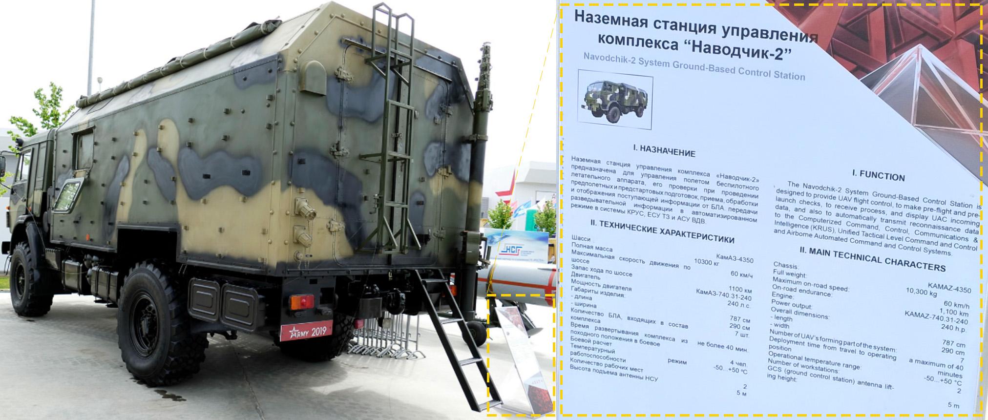 «Наводчик-2»