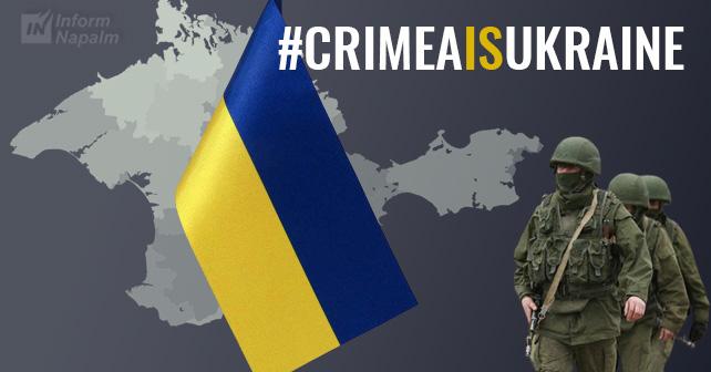 InformNapalm 2020: Flash-mobben CrimeaİsUkraine