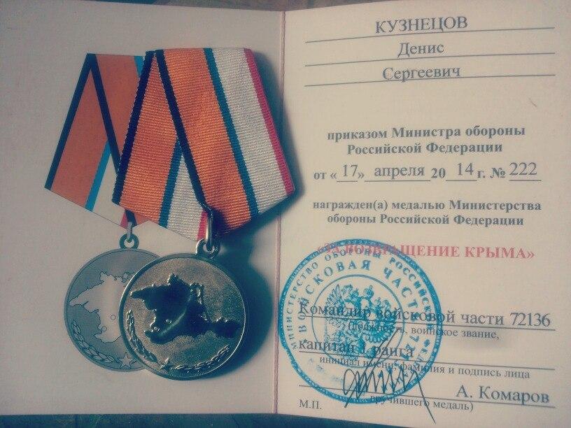 Denis Sergejevitsj Kuznetsov