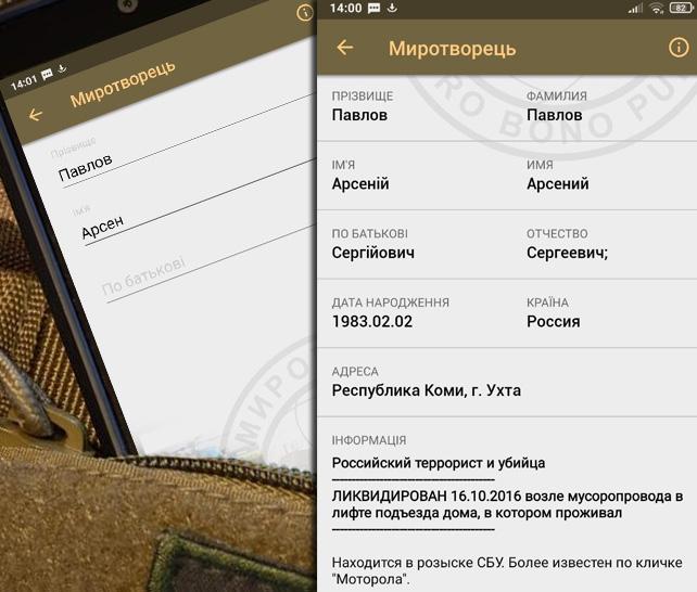Myrotvorets database med applikasjonen Dzjura