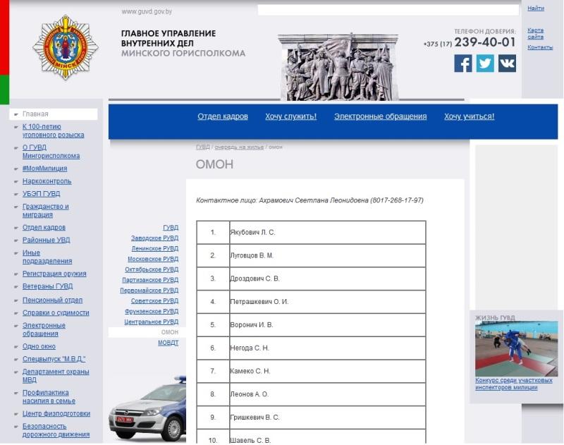 Skärmdump av webbplatsen för direktionen för centrala inrikesfrågor
