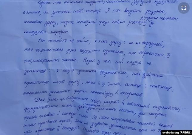 InformNapalms journalist Dzyanis Ivasjyn