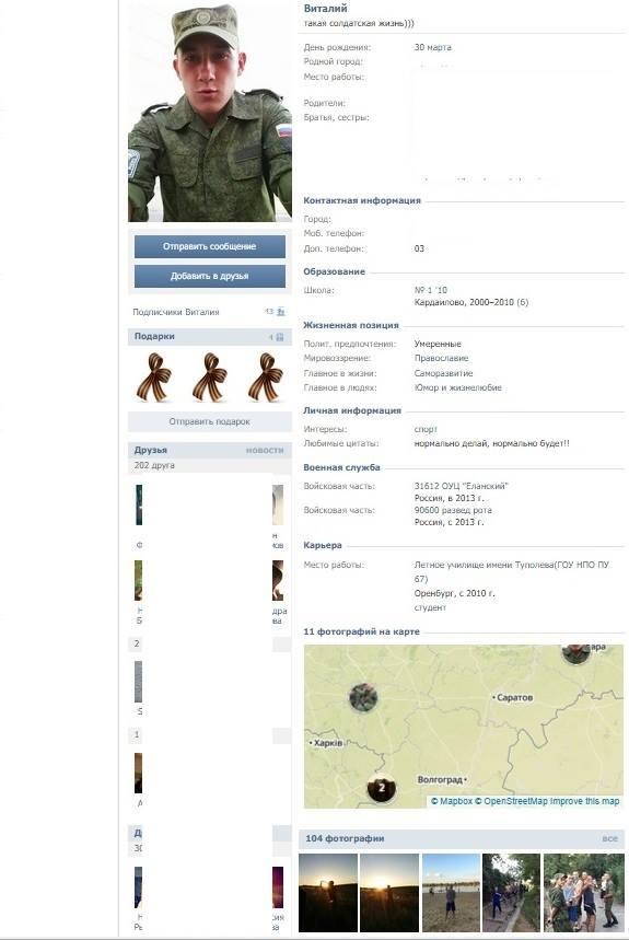 фото с профиля ВКонтакте