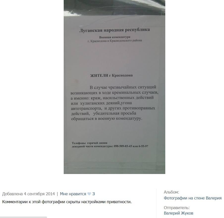 """объявление """"военной комендатуры"""" Краснодона"""