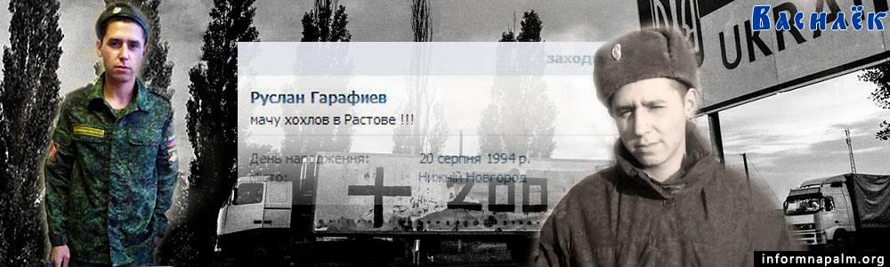 Гарафиев Руслан