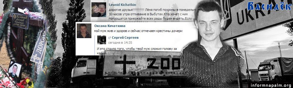Леонид Кичаткин