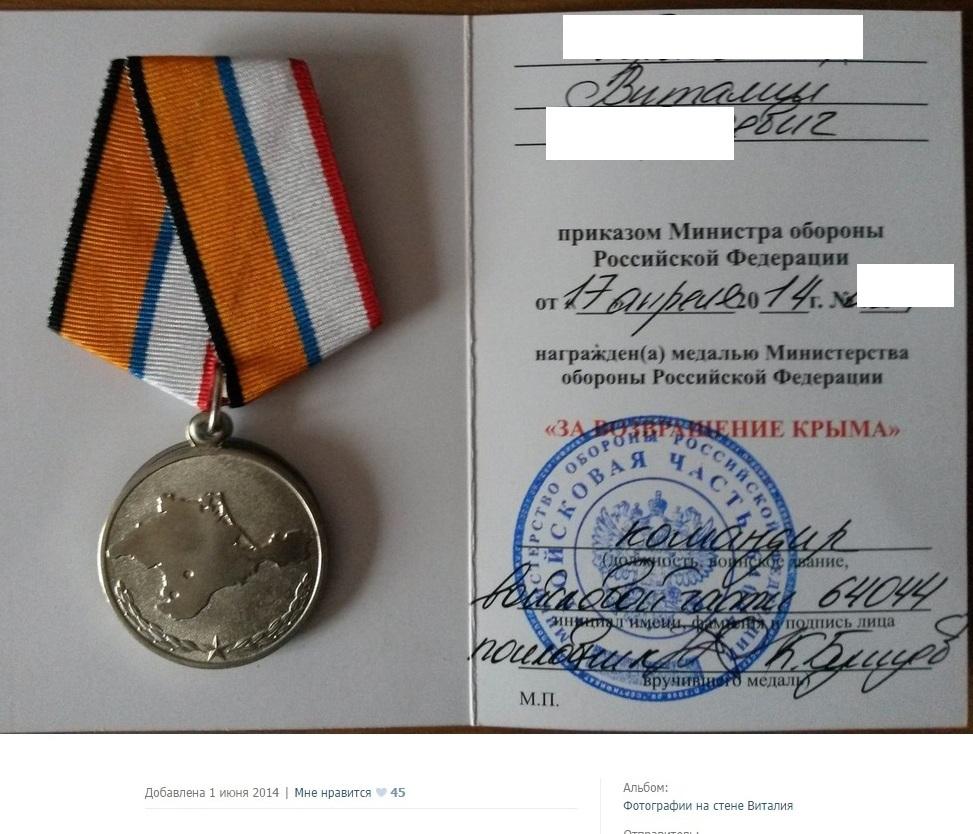 medal krim bushuev