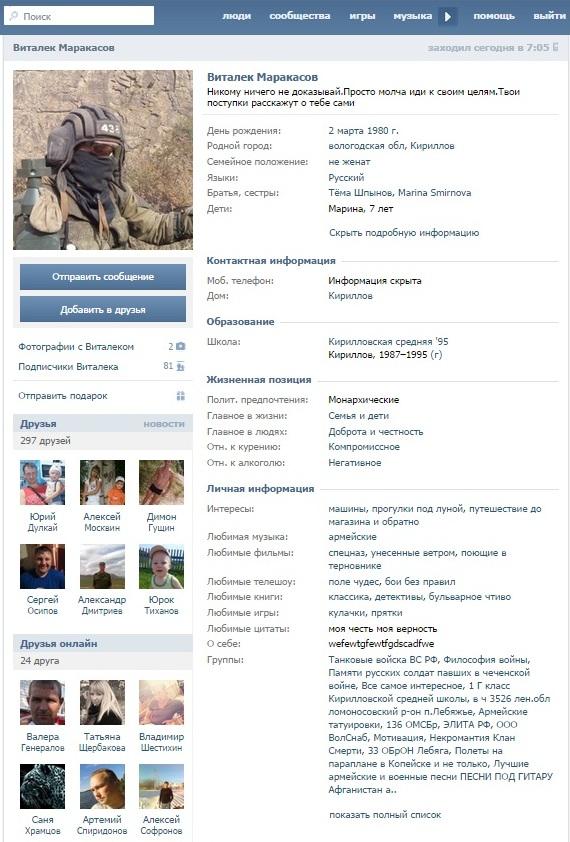 vitalik marakasov profile