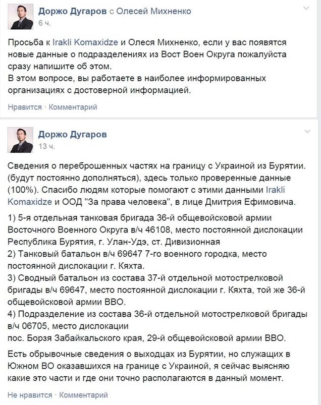 Байден призвал РФ выполнить минские договоренности: нарушение границ в XXI веке недопустимо - Цензор.НЕТ 2850